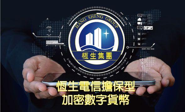 恆生電信擔保型加密數字貨幣