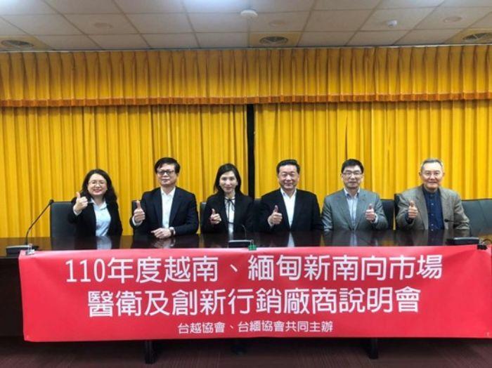 越南、緬甸新南向市場醫衛及創新行銷廠商說明會